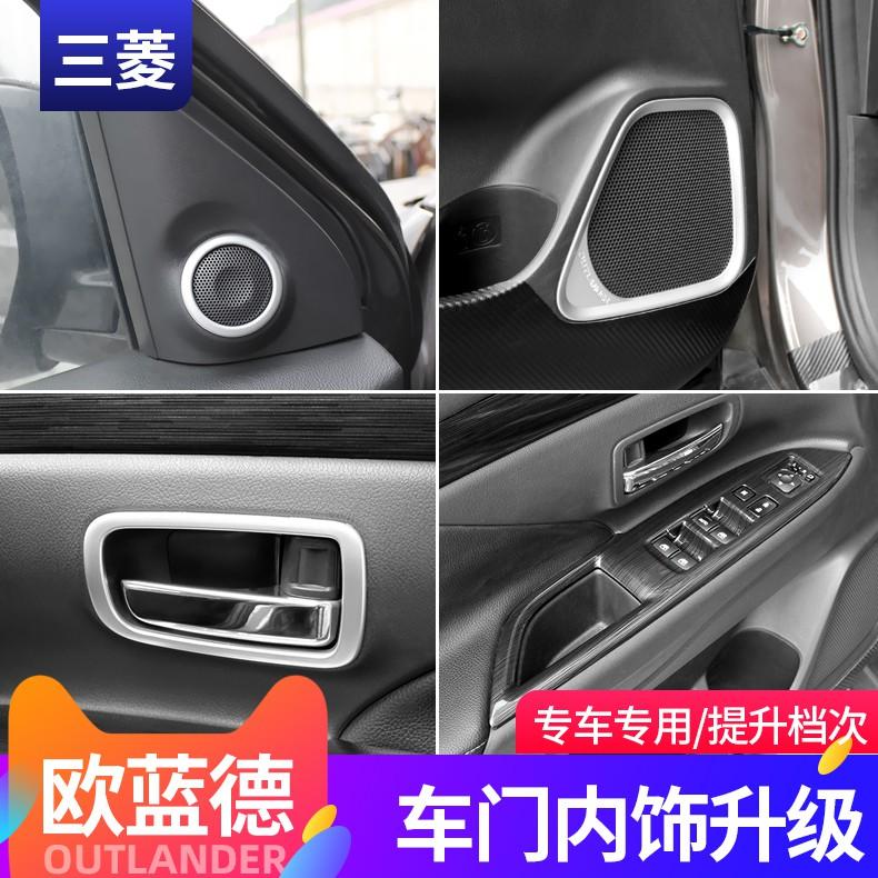 Mitsubishi~13-18款Outlander 內飾貼改裝配件升降窗面板扶手面板喇叭圈內拉手貼