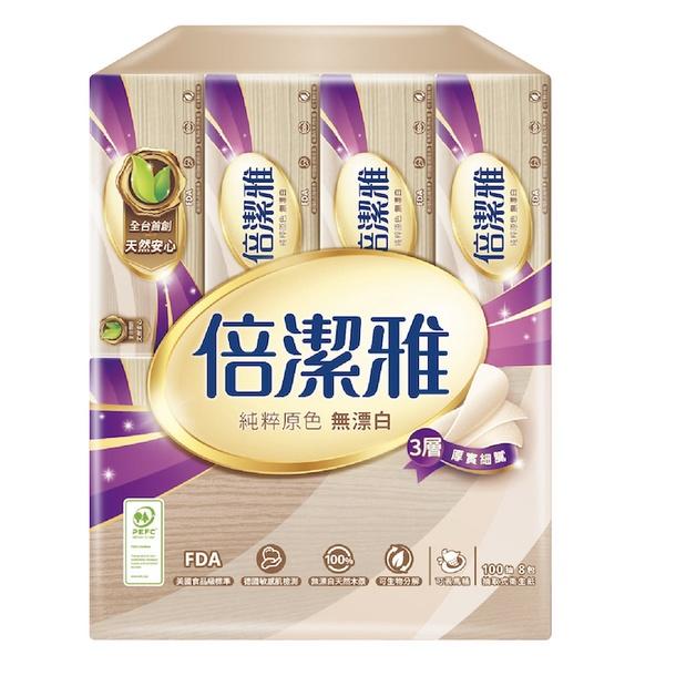 倍潔雅無漂白3層抽取衛生紙PEFC(100抽x8包x8袋)/箱