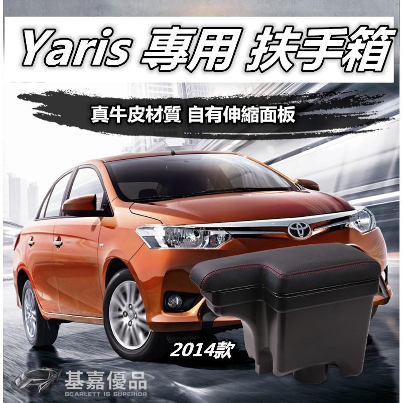 【熱銷】Toyota YARIS 中央扶手箱 中央扶手 真皮扶手箱 中央扶手箱 車用扶手 置物盒 扶手箱 2014款