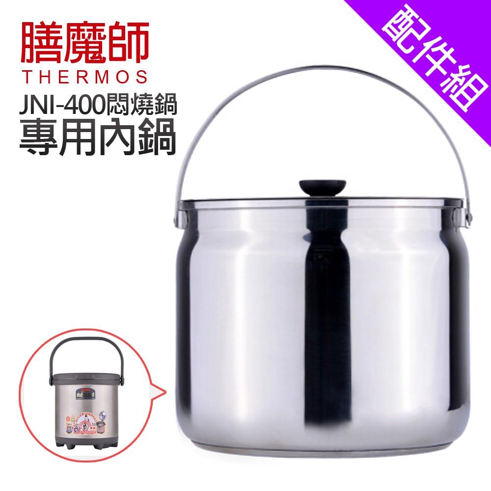 [配件組]【膳魔師】RPC-4500悶燒鍋專用大內鍋