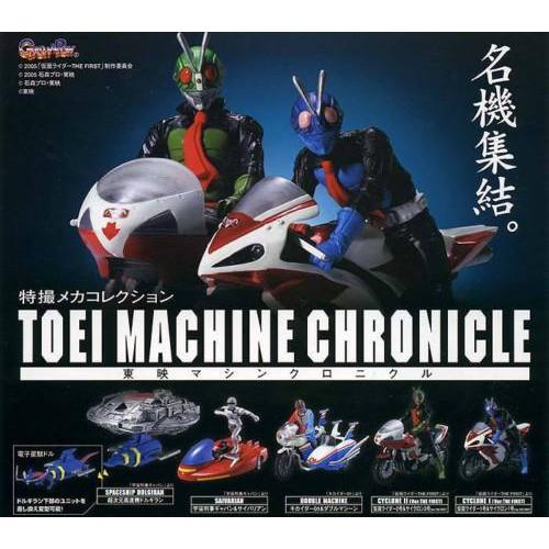 【現貨】全套五種 絕版品出清 扭蛋 轉蛋 假面騎士 特攝英雄 TOEI MACHINES CHRONICLE 載具系列