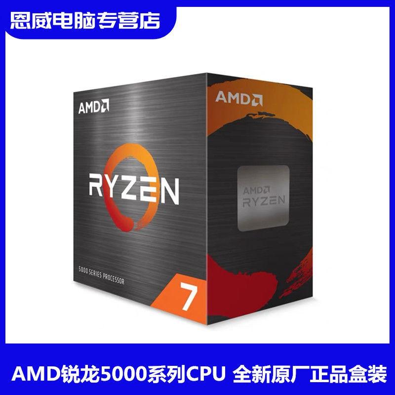 現貨  AMD銳龍r5 5600X R7 5800X R9 5900X/5950X盒裝CPU處理器中文原包