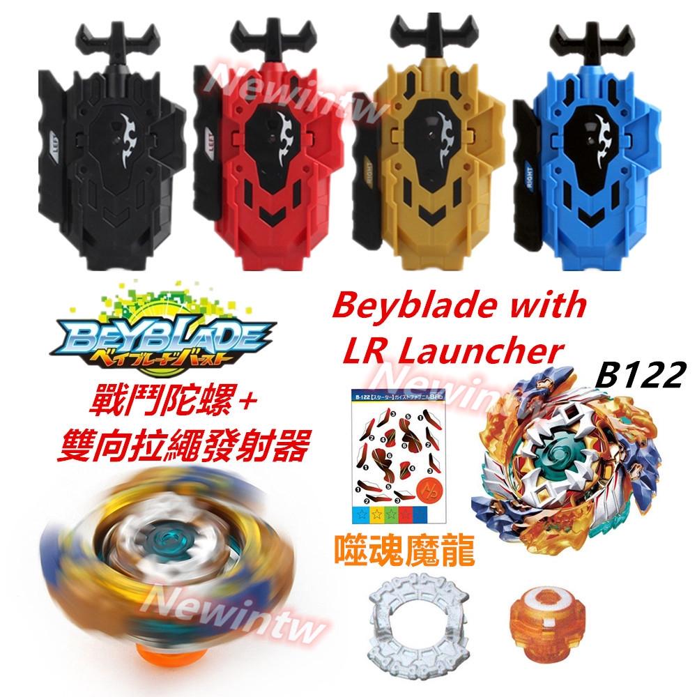 戰鬥陀螺B122 靈魂魔龍 合金陀螺玩具配 88雙向發射器