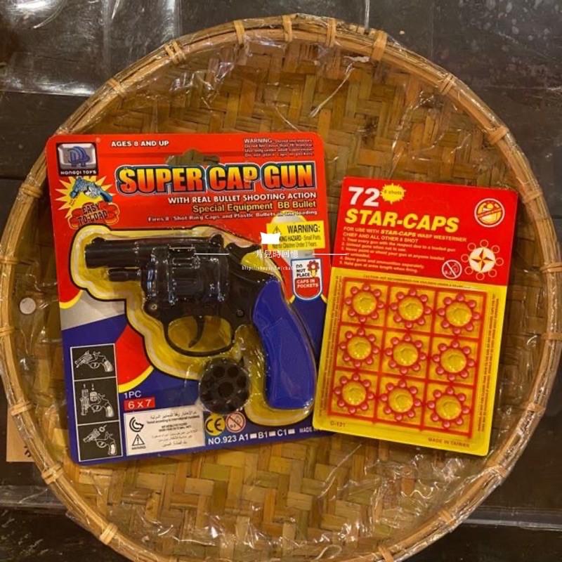 童年 回憶 童玩 左輪 手槍 玩具槍 火藥 子彈 復古 八發 八連發 火藥 BB 槍 火藥槍