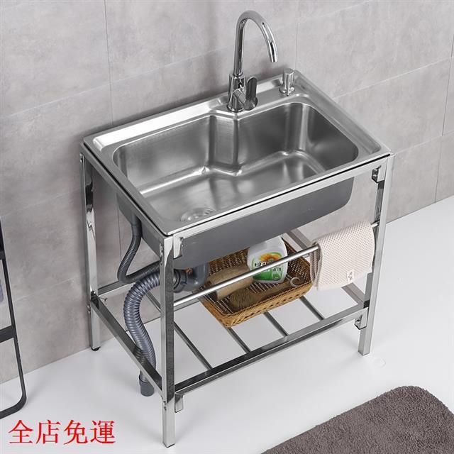 熱賣免運 不鏽鋼流理台水槽架 304不銹鋼洗手盆 簡易水池 家用廚房不銹鋼水槽帶支架 單槽洗手池 雙槽洗菜盆 洗碗池