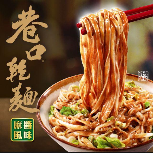 統一麵 巷口乾麵-麻醬風味4入94元【現貨】