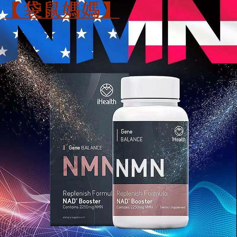美國原裝高劑量NMN單顆賣iHealth買10顆送一顆愛健康品牌愛健康NMN純素營養品【袋鼠媽媽】