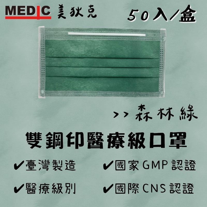 🔥現貨24小時內火速出貨🔥[美狄克成人醫用口罩]莫蘭迪綠50入 台灣製雙鋼印 醫療口罩 (CNS.GMP雙重認證)