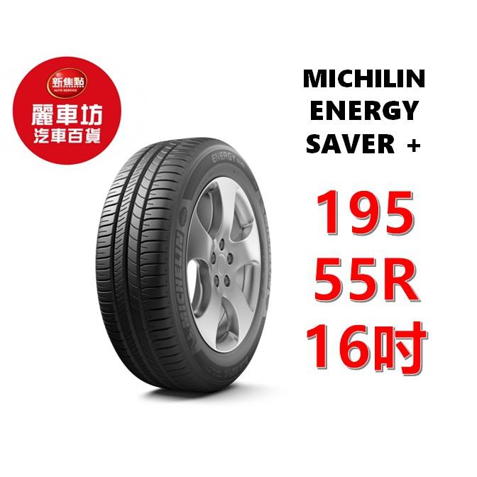 米其林輪胎 ENERGY SAVER+ 195/55R16 91V【麗車坊12183】