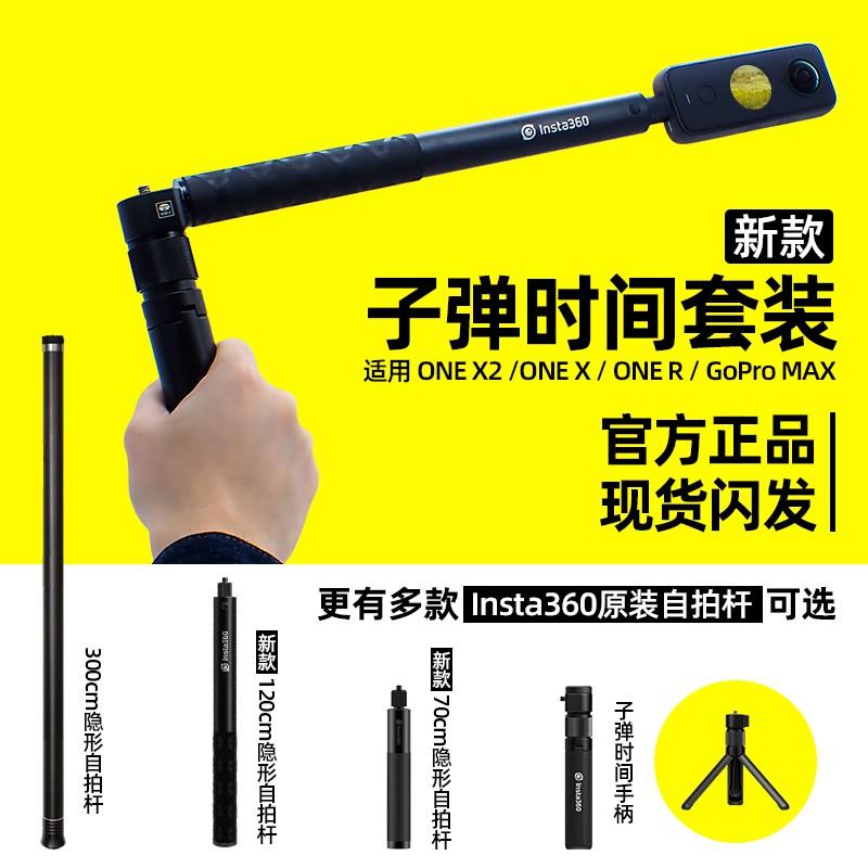 新館上新★原裝Insta360 ONE X2隱形自拍桿R全景相機子彈時間手柄手持桿配件