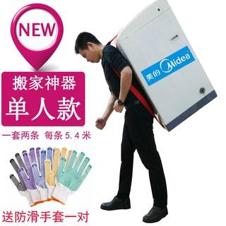 Y&搬家背帶💪省力💪輕鬆💪現貨  搬家神器 單人款背帶冰箱洗衣機搬家搬運肩帶上下樓梯省力尼龍 臺中市