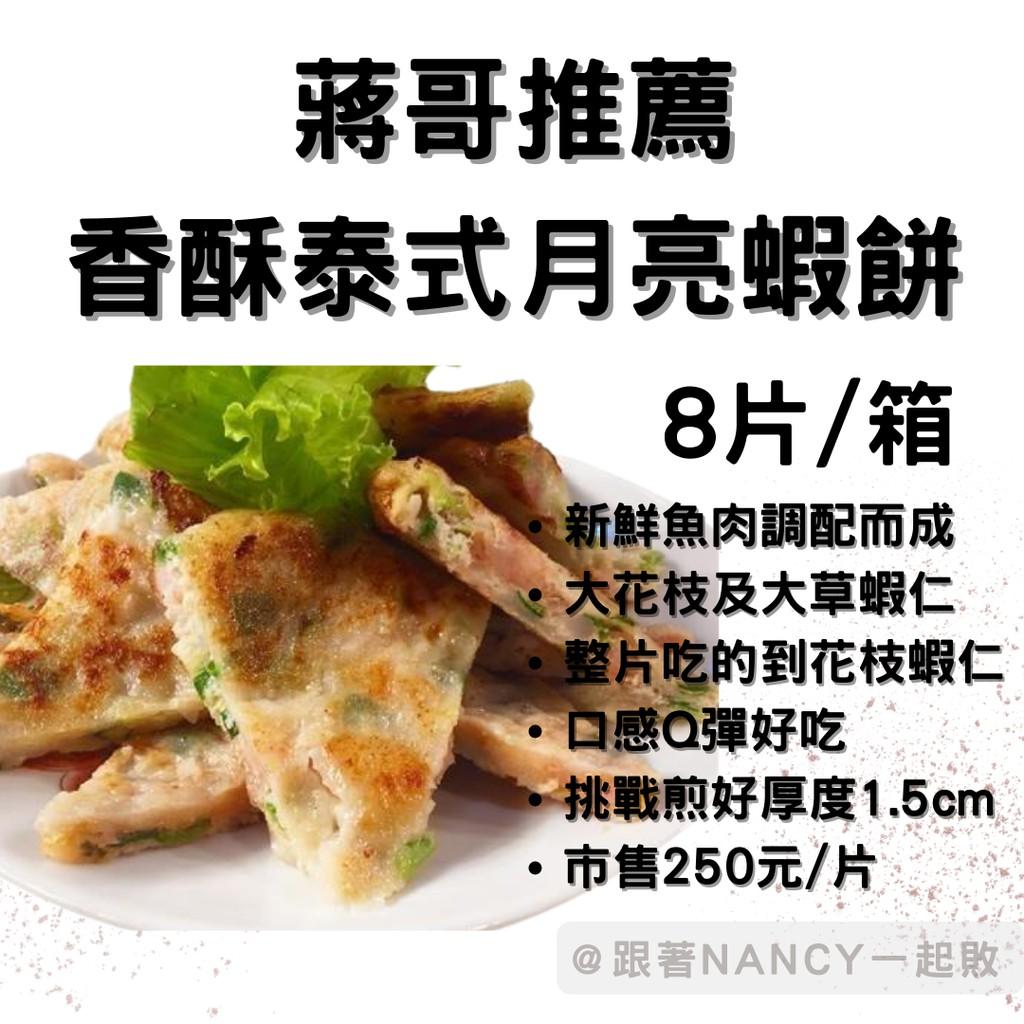 (免運宅配🔥下單送500購物金)蔣哥推薦香酥好料理泰式月亮蝦餅8片/箱
