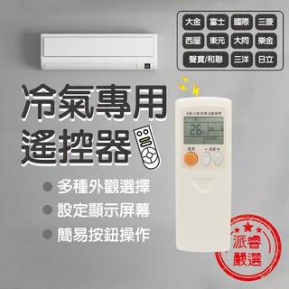 【冷氣專用遙控器】各大品牌冷氣遙控器/ 原廠模具/ 冷氣遙控器/ 遙控器【LD136】 桃園市