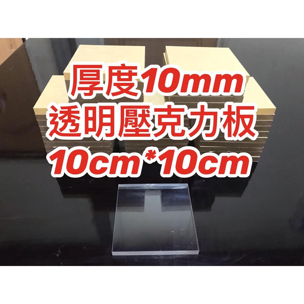 【現貨】厚度10mm 10cm*10cm 透明壓克力板 壓克力磚 壓克力厚板 壓克力方塊