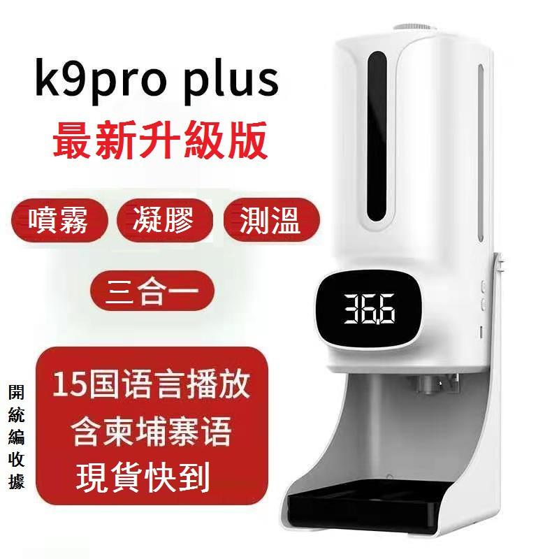 【現貨 開統編收據】K9 pro語音播報測溫儀 消毒噴霧一體機 酒精噴霧機 自動感應酒精噴霧機 防疫 殺菌消毒機