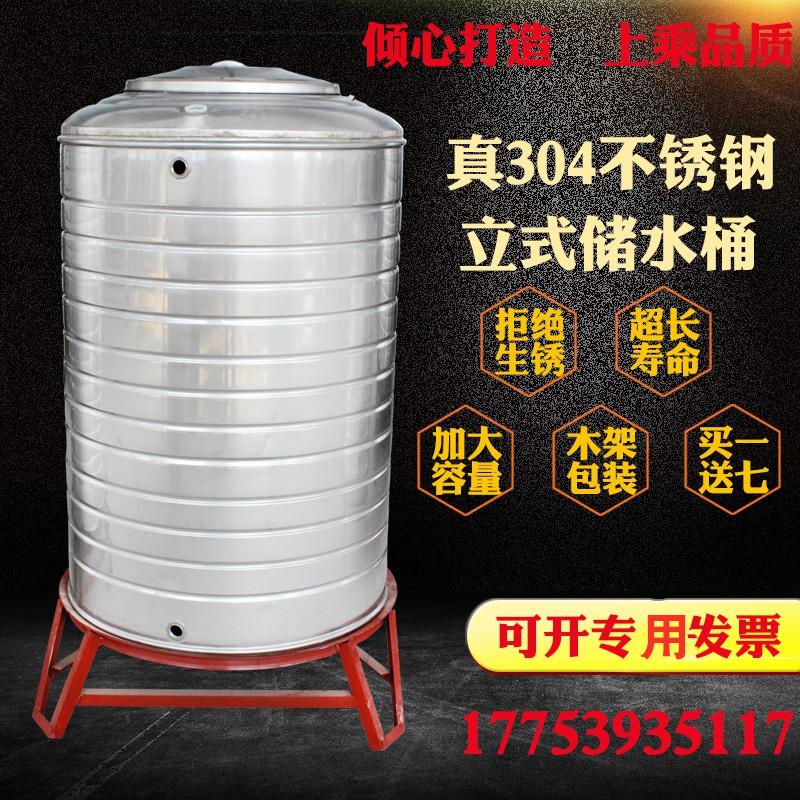 【免運】304不銹鋼儲水桶 太陽能涼水桶 樓頂家用水塔 蓄水箱 儲水罐加厚酒罐