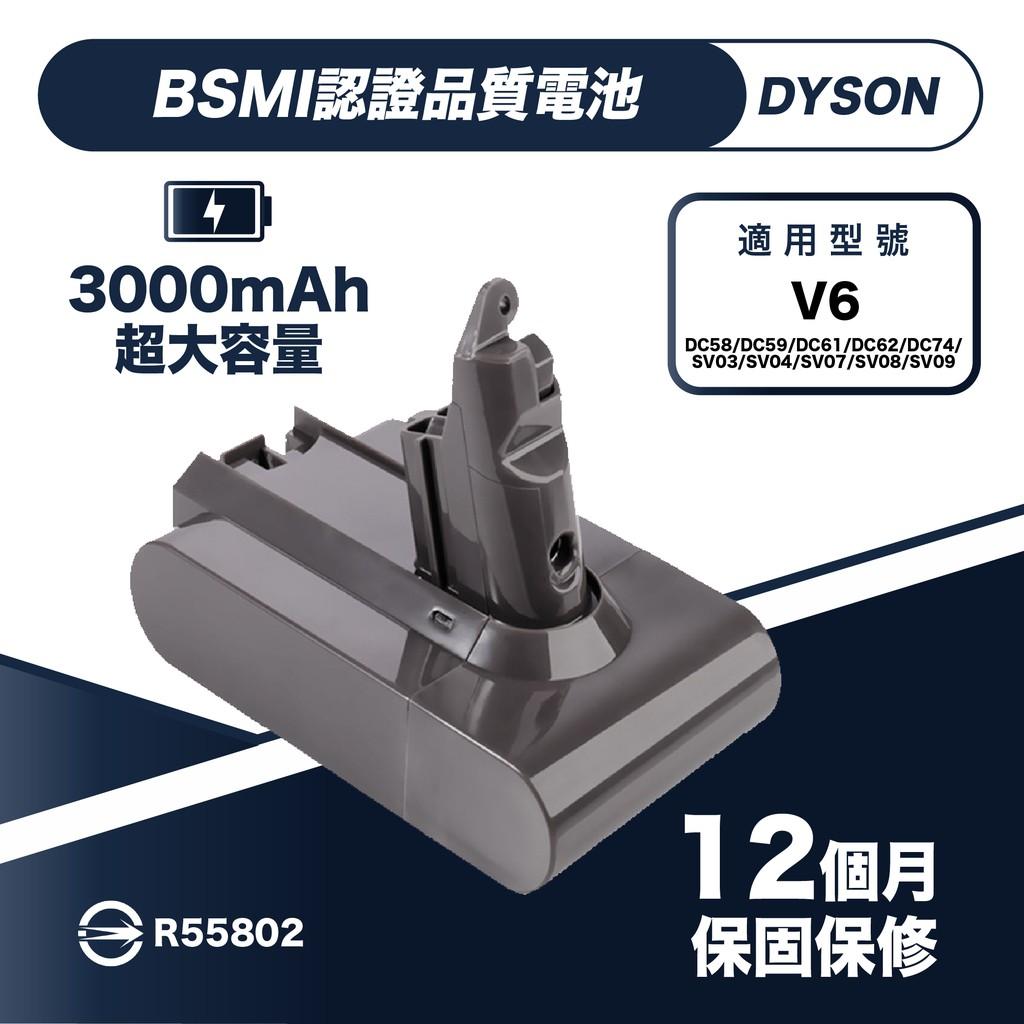 戴森 Dyson V6 V7 V8 DC59DC62DC74V6 大容量 3000mAh電池