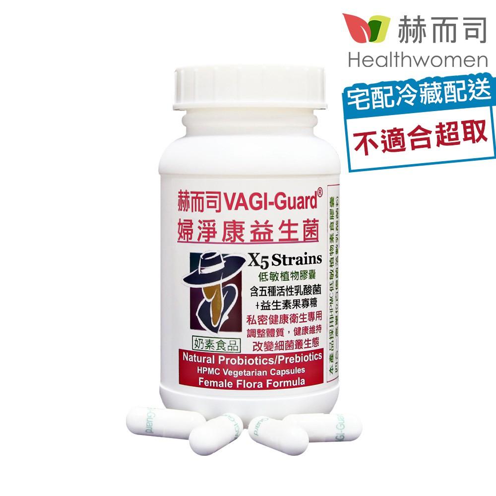 【赫而司】VAGI-Guard婦淨康益生菌X5私密五益菌強化配方植物膠囊(60顆/罐)私密乳酸菌+果寡糖【赫而司直營】