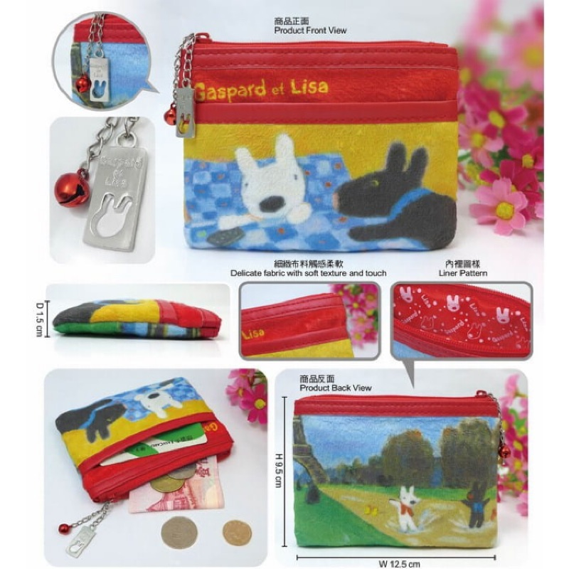 麗莎和卡斯柏 Gaspard & Lisa Lisa 絨布零錢包