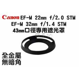 Canon EF-M 22mm 32mm 鏡頭遮光罩 / 口徑 43mm EOS M M2 M3 M5 M10 鏡頭蓋 嘉義縣