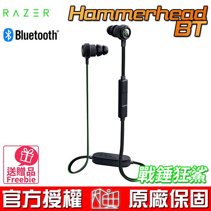 Razer 雷蛇 Hammerhead BT 耳機 戰錘狂鯊 藍芽版 耳道式 耳塞式 無線 電競耳機麥克風
