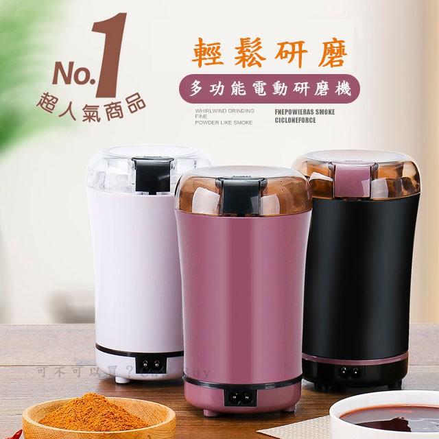 【台灣熱銷】研磨機 咖啡豆磨粉機 電動打粉機 研磨器 磨粉機 電動研磨機 小型乾磨機 中藥材粉碎機 磨豆機