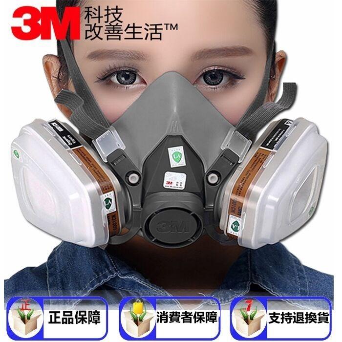 【七件套裝】全新3M防毒面具6200防塵口罩噴漆專用 濾毒口罩 甲醛氣體化工煤礦活性炭面罩