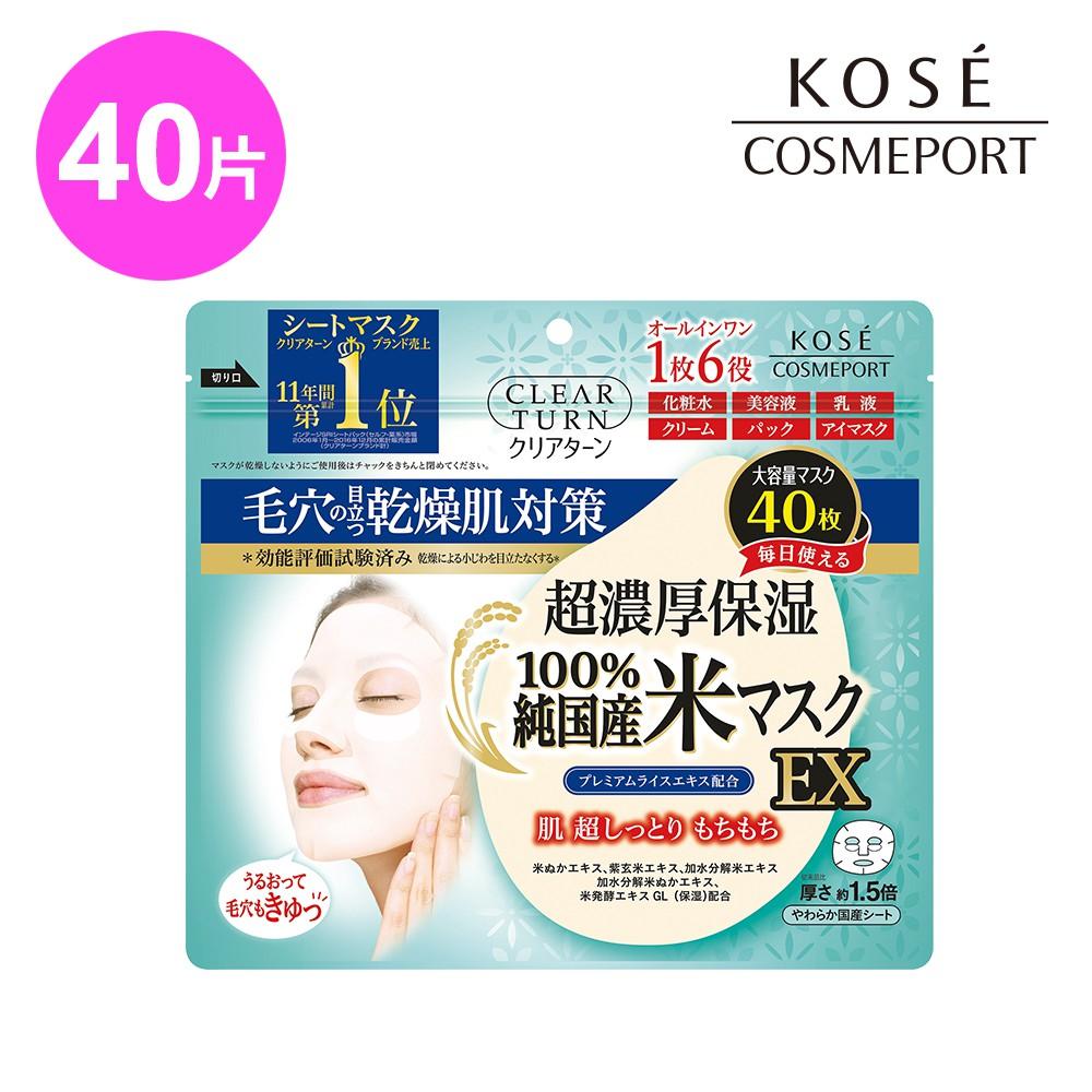 【KOSE COSMEPORT】光映透 超濃厚保濕精米面膜 40枚入