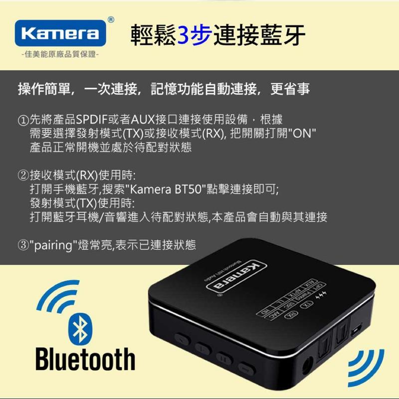 ☎️3C生活家 Kamera BT50 雙向藍牙音訊收發器 藍牙接收發射器 雙向藍牙收發器 藍牙 非大通BRX3000