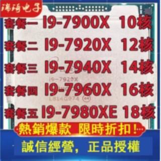 七代I9 7900X 7920X 7940X 7960X 7980XE CPU散片2066正式版X299 新北市