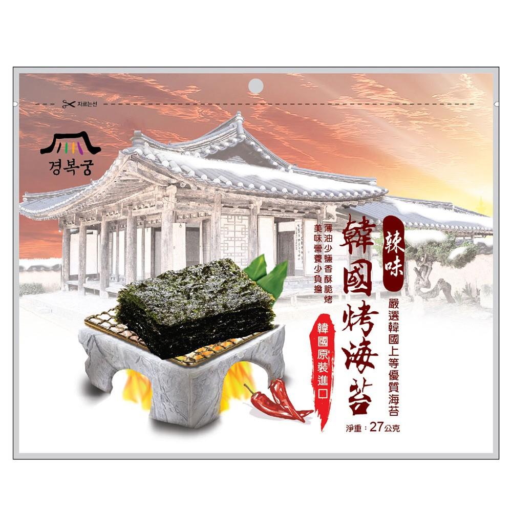 【景福宮】韓國辣味烤海苔(27g)