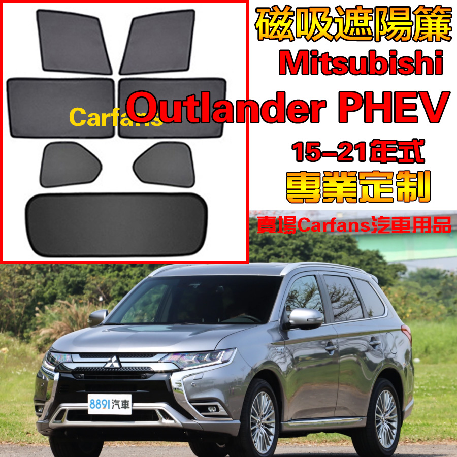 Mitsubishi 三菱 Outlander PHEV 15-21式 車窗遮陽簾 防蟲透氣 側擋防蚊蟲網 雙層加密