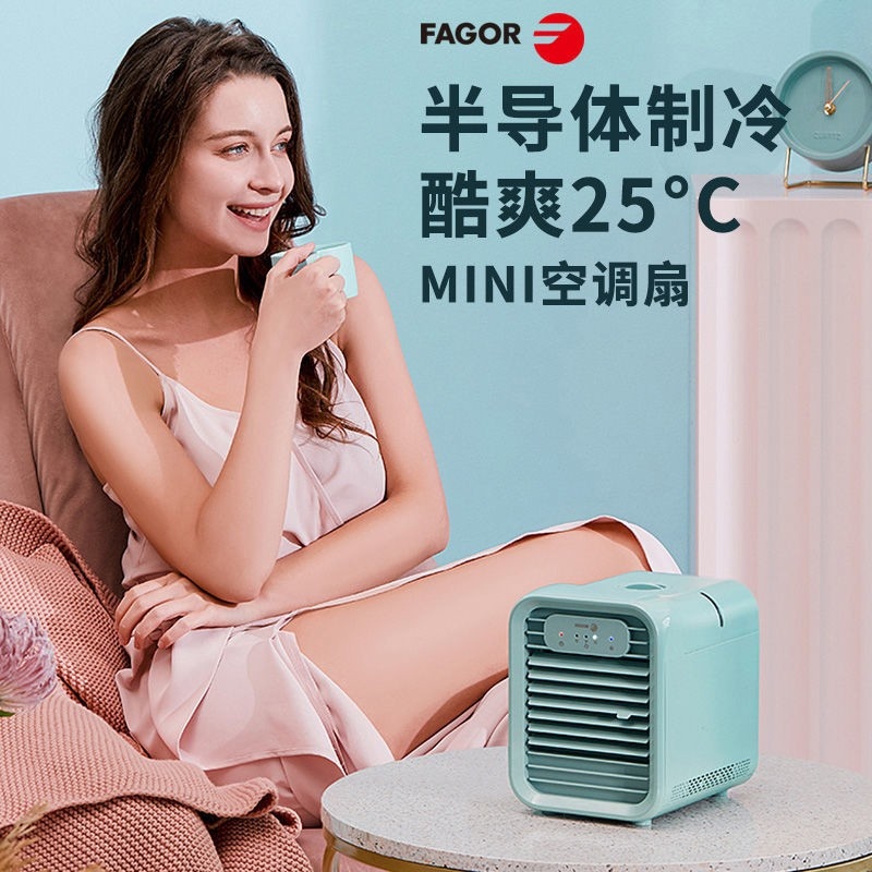 迷妳空調  fagor/法格半導體空調扇制冷小空調家用迷你空調微型桌面小型風扇