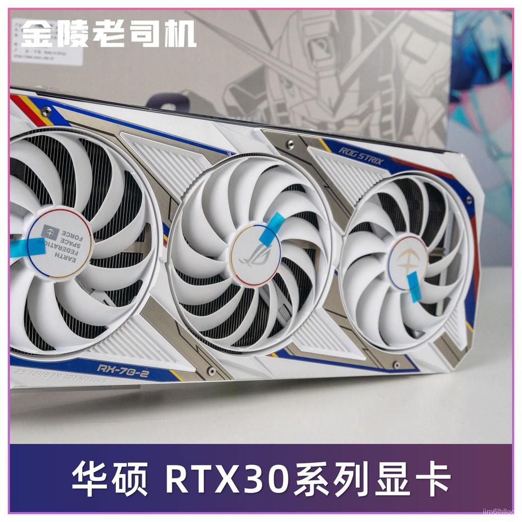 火熱暢銷【免運】華碩ROG STRIX TUF 猛禽RTX3090 O24G/3080/3070/60TI/3060顯卡