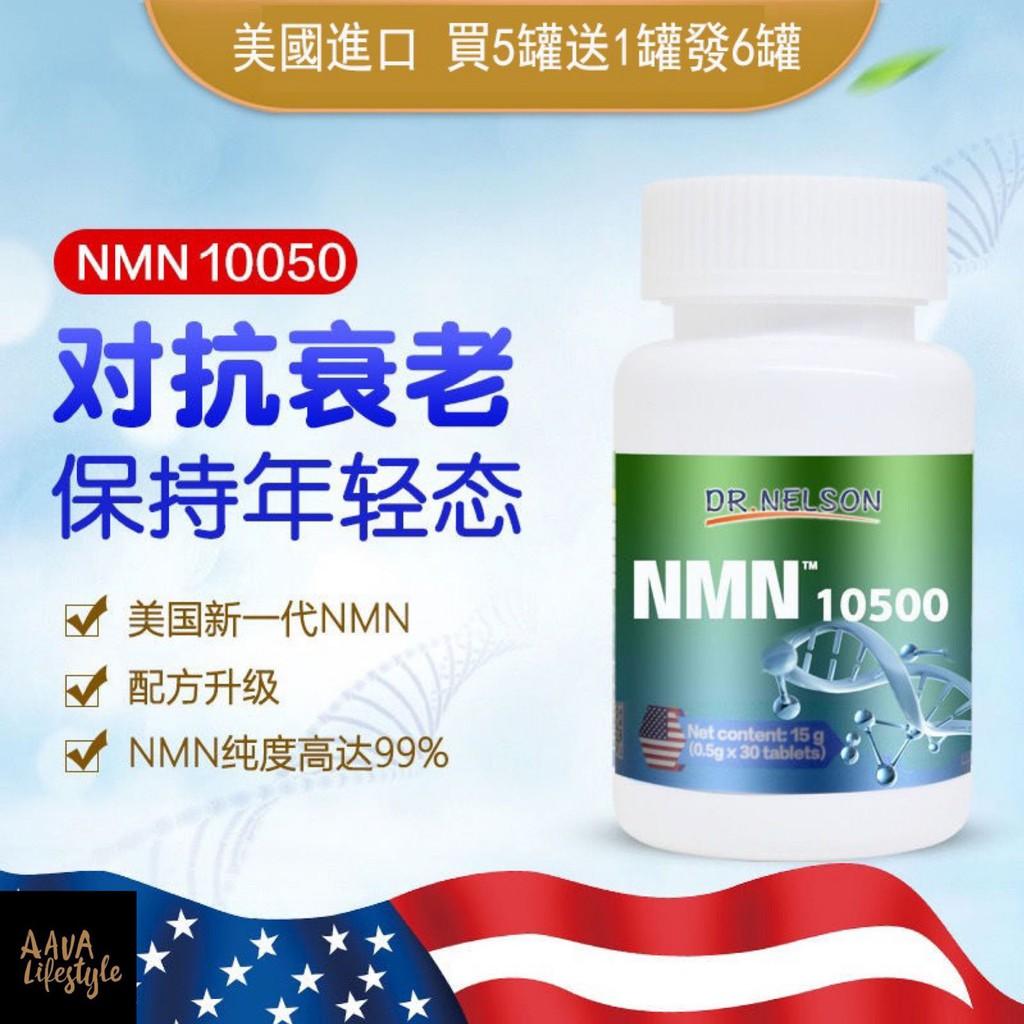 【免運5送1】美國原裝進口NMNβ-煙酰胺單核苷酸10500NAD+基因修復正品抗衰老