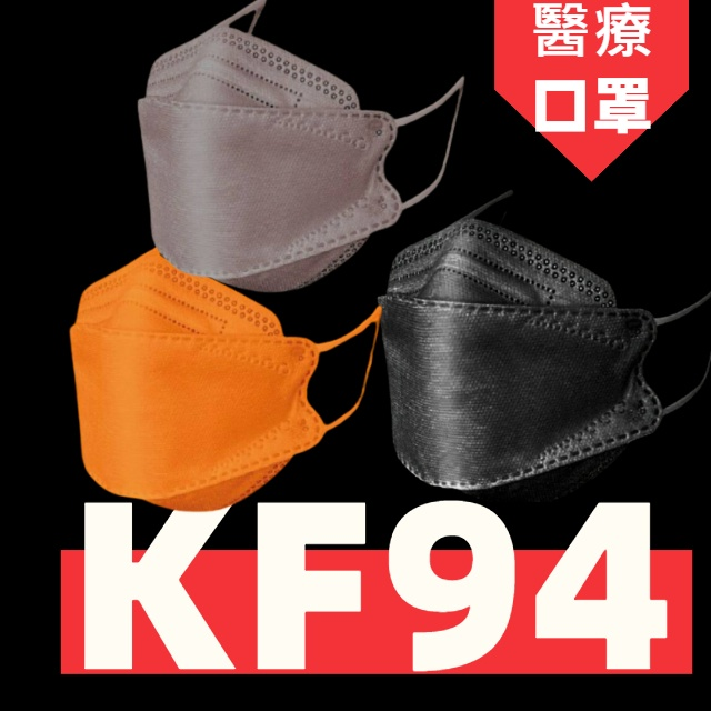 台灣製現貨 韓版 KF94口罩 久富餘醫療口罩(夜空墨黑) 4D立体剪裁 4層醫療防護 10枚 採用4層過濾細菌