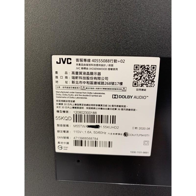 JVC 55吋 (55KQD)4K金屬量子點電視QLED.toyota交車禮