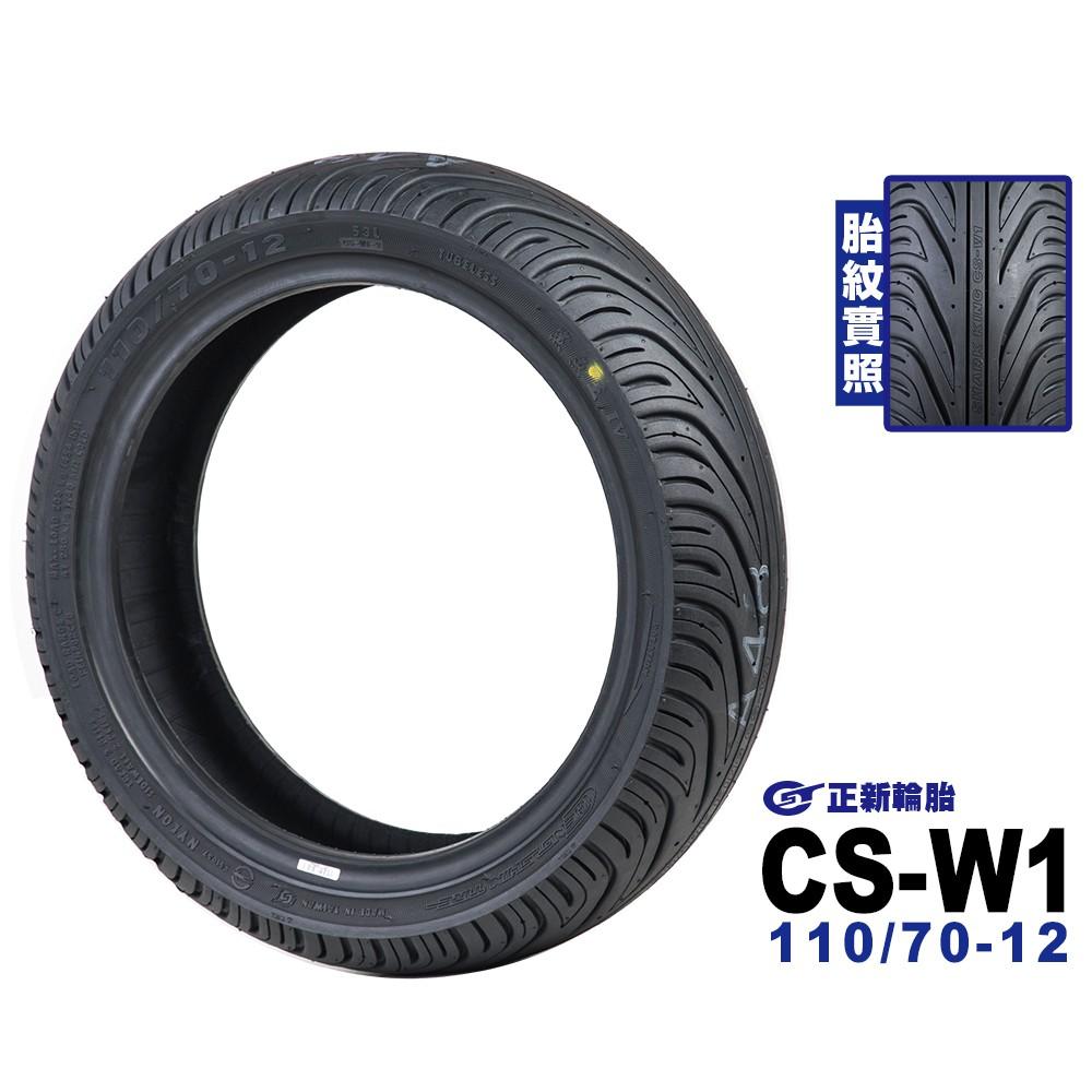 正新輪胎 鯊魚王四代 W1 110/70-12
