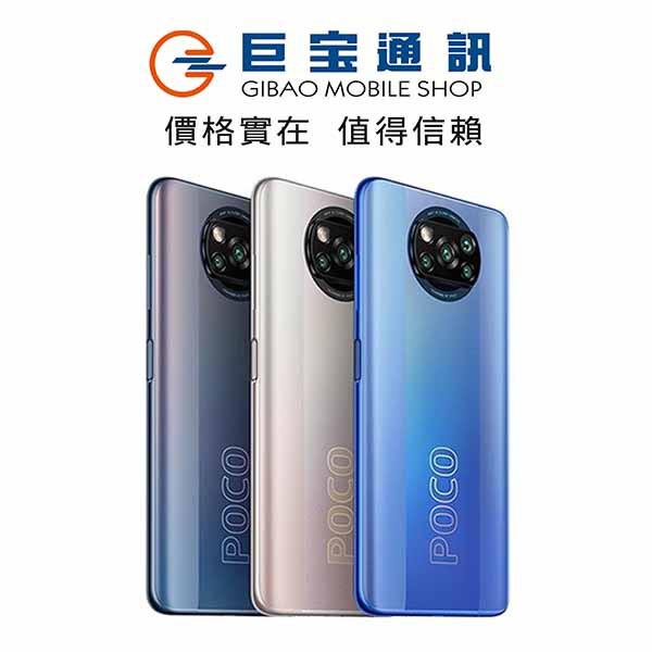 POCO X3 Pro 8GB+256GB 6.67吋S860台灣公司貨現貨防塵防水未拆封空機小米手機
