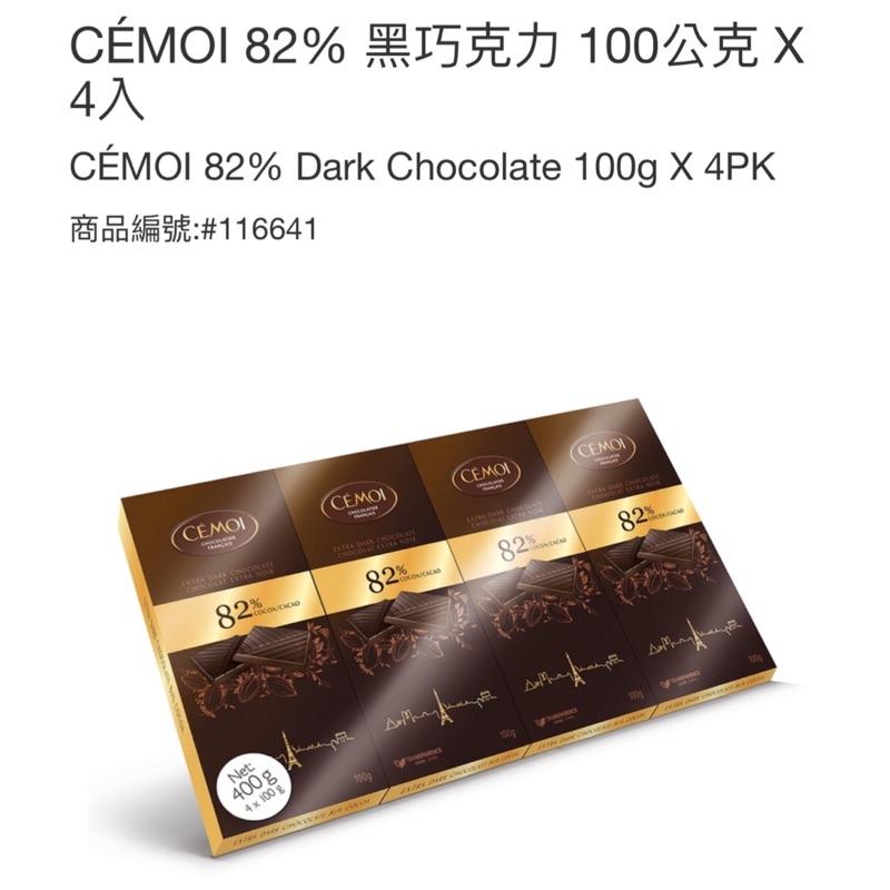 小雞代購🐥 熱門商品😱 82% 黑巧克力 100公克 X 4入 巧克力 送禮 純巧克力 濃巧克力 巧克力控 禮物