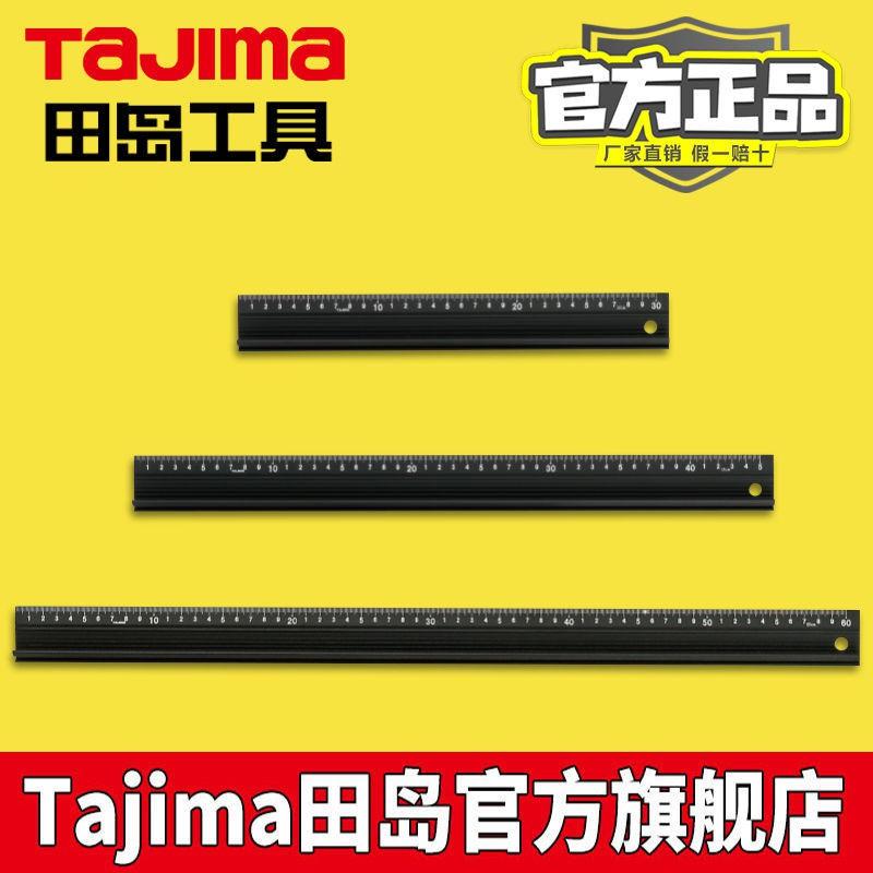 Tajima田島電動圓鋸導向尺直尺美工尺鋁合金CTG-SL
