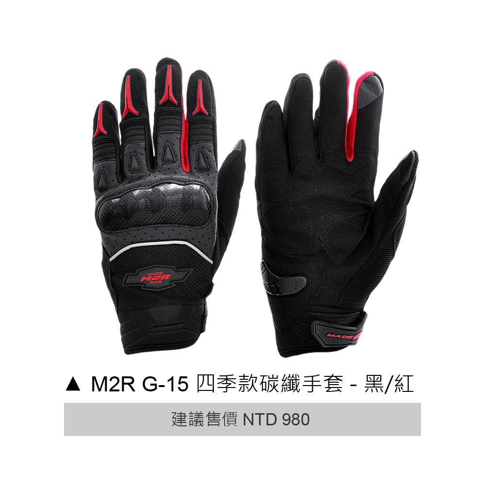 M2R G-15  四季款碳纖手套 碳纖維 CARBON 短手套 手套 m2r G15 黑紅