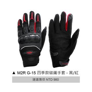 M2R G-15  四季款碳纖手套 碳纖維 CARBON 短手套 手套 m2r G15 黑紅 新北市