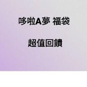 《限量》哆啦A夢福袋