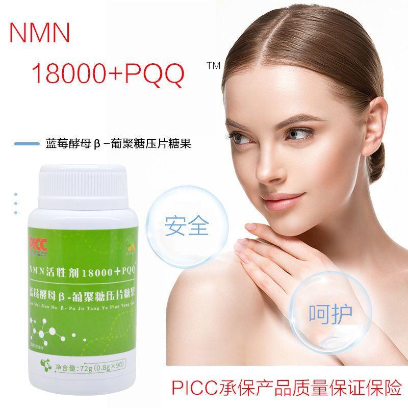 【5送1】原料美國進口NMN18000 β-煙酰胺單核苷酸NAD+線粒體正品