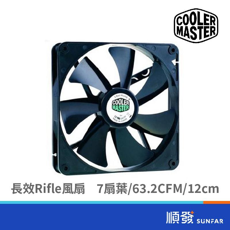 Cooler Master 酷碼 CM 12公分 長效 Rifle 風扇 散熱 電腦風扇 系統扇