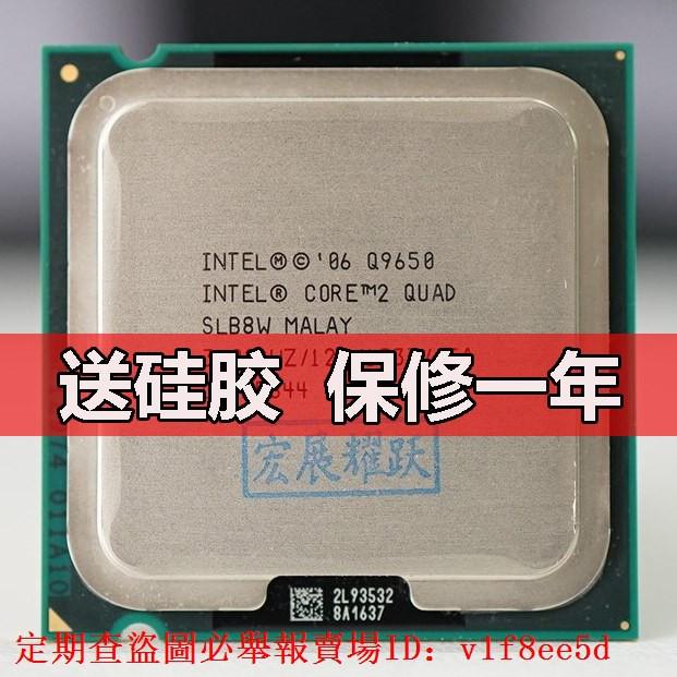 英特爾四核 Q9650 Q9550 Q9300 Q9400 Q9450 Q9500臺式機775針CPU