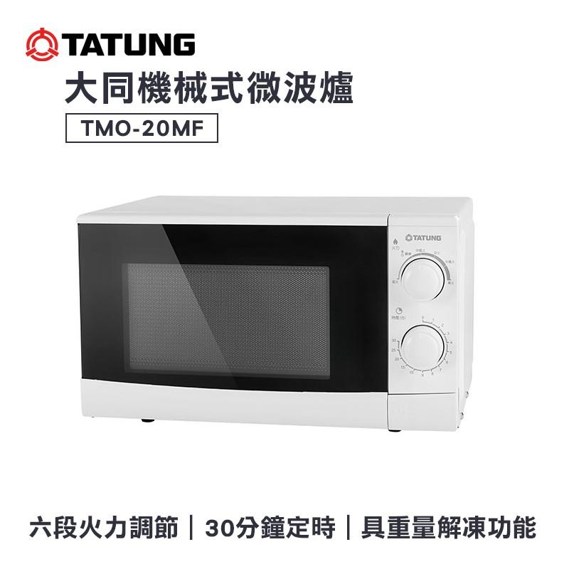 TATUNG 大同 機械式微波爐 (TMO-20MF)|六段火力調節、30分鐘定時、重量解凍