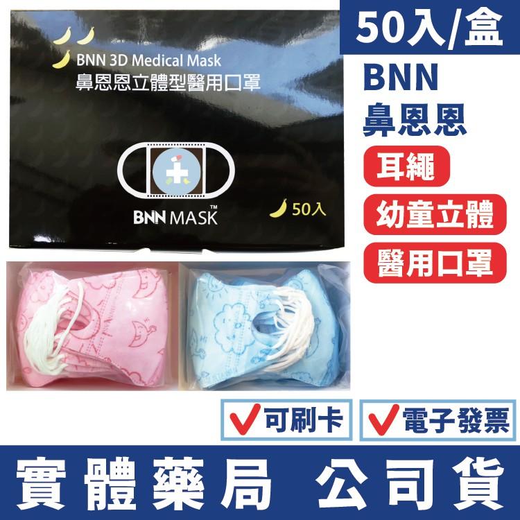 鼻恩恩BNN 幼童 醫用立體口罩 50片/盒 平面口罩 3D口罩 VSS 幼幼 兒童 禾坊藥局親子館