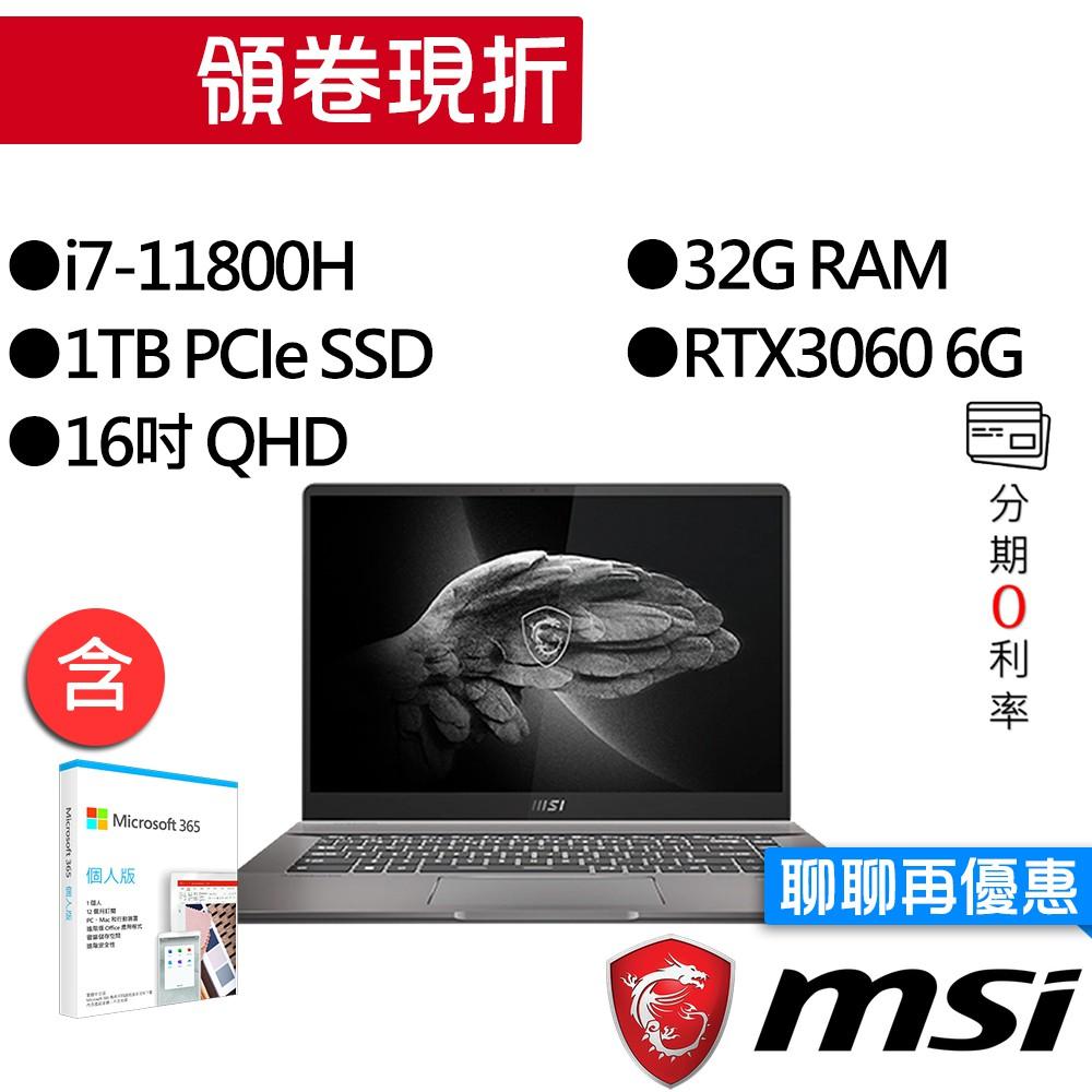 MSI 微星 Creator Z16 A11UE-058TW i9/RTX3080 獨顯 繪圖筆電